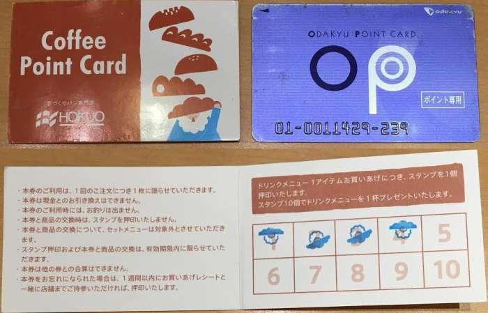 hokuo tarjeta cafes