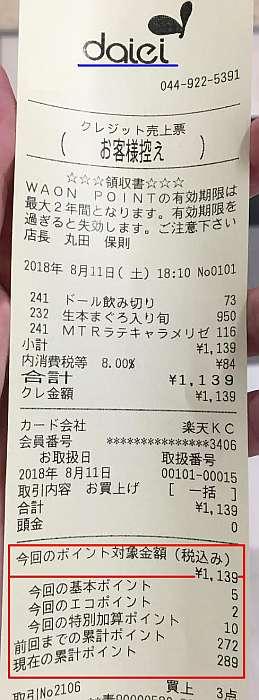 recibo supermercado daie tarjeta puntos waon