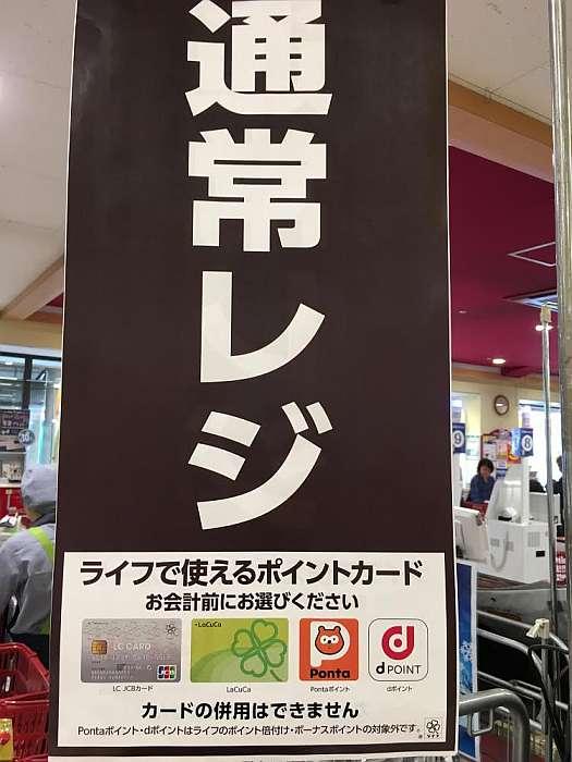 tarjetas puntos aceptadas supermercado