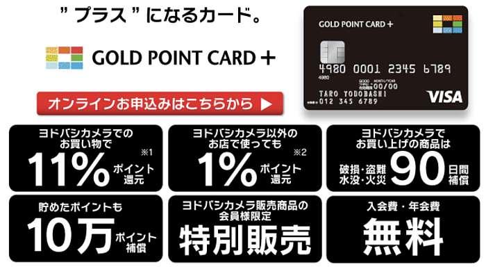 yodobashi camara tarjeta credito puntos