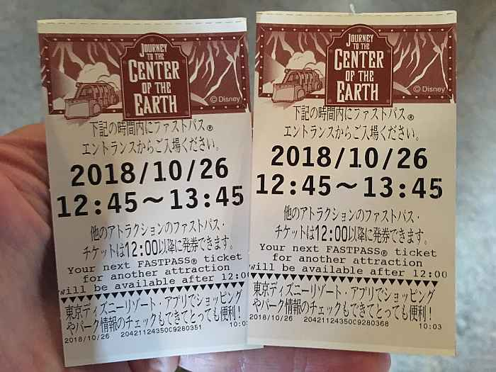 journey to the center of the earth disney sea fast pass