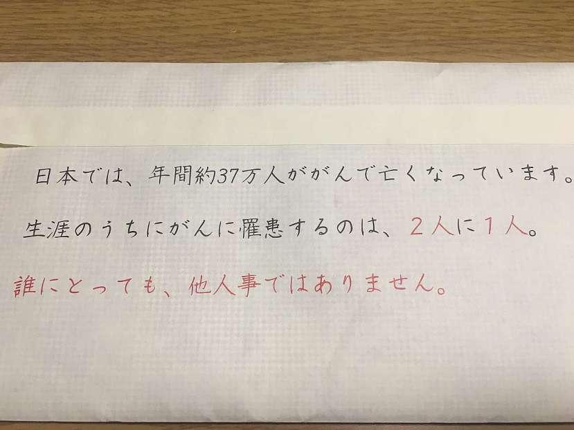 ayuntamiento japon carta prevención cancer