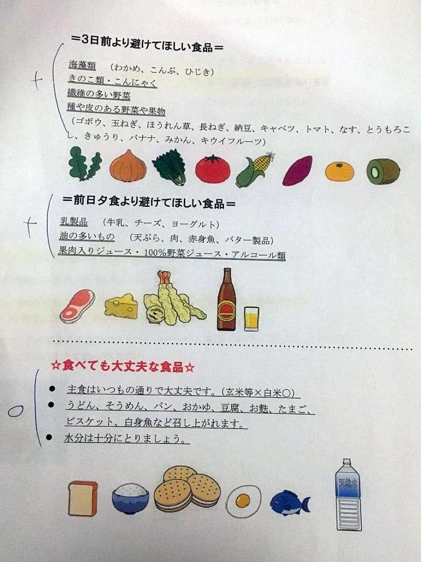 dieta blanda colonoscopia alimentos