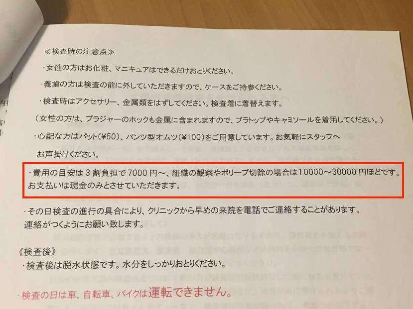 precio colonoscopia japon