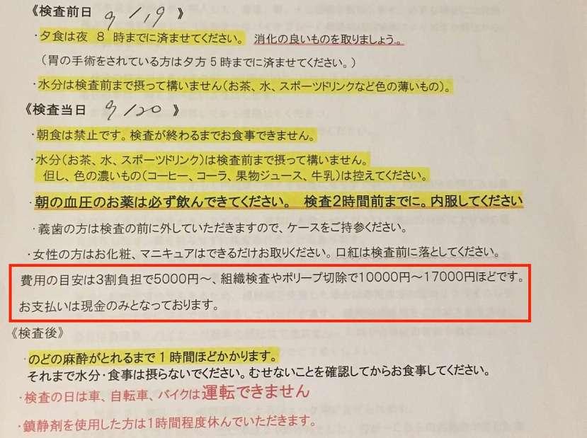 precio estimado gastroscopia japon