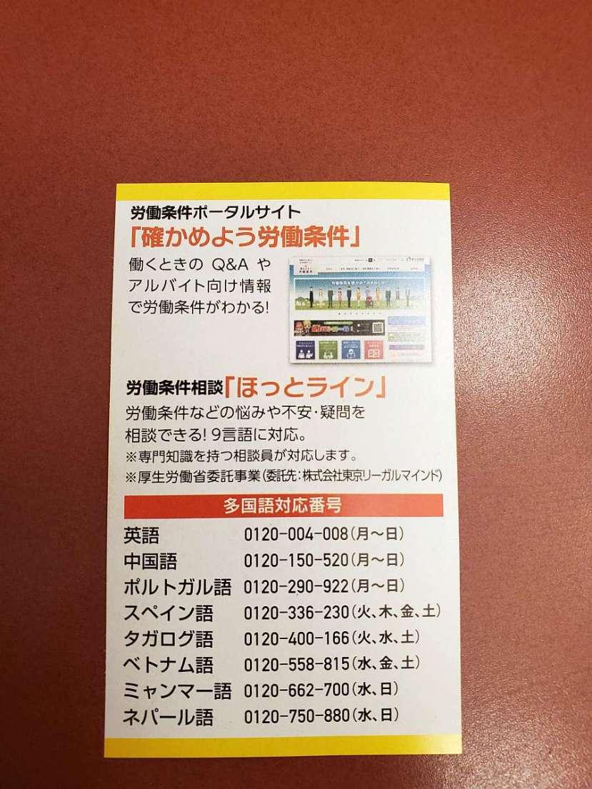 postal hotline japonesa tema maltrato laboral reverso