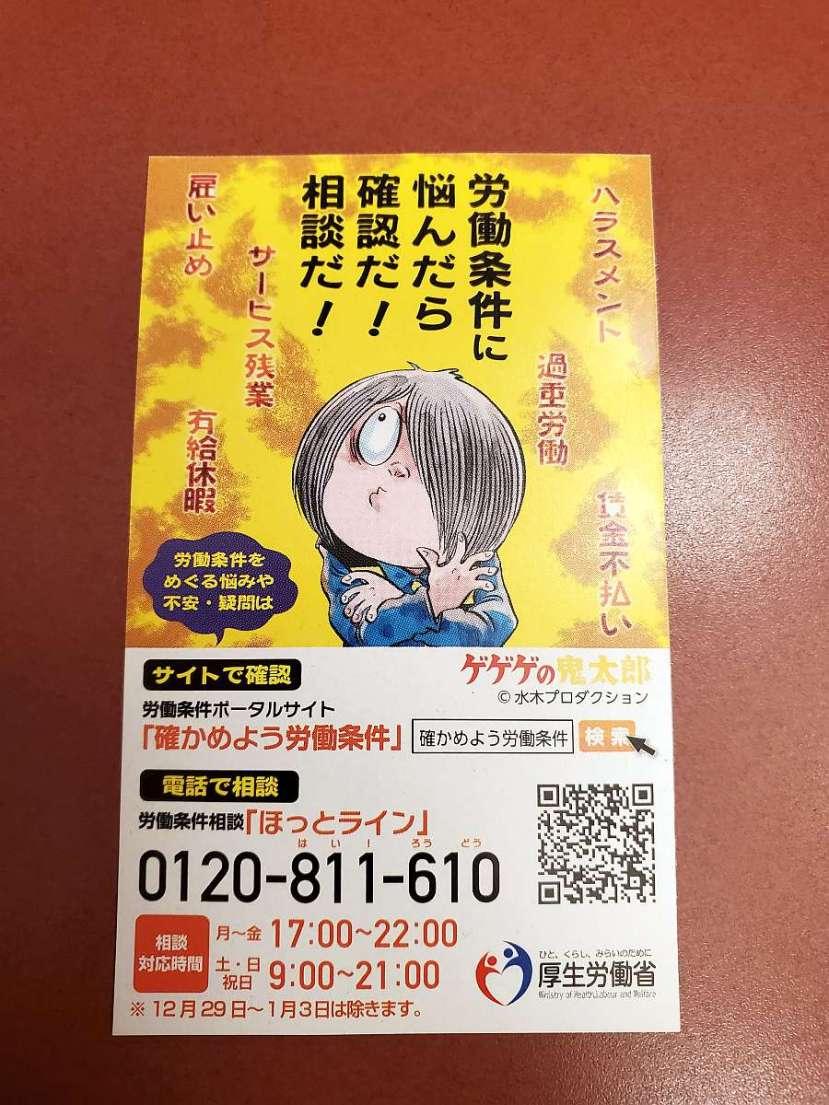 postal hotline japonesa maltrato laboral