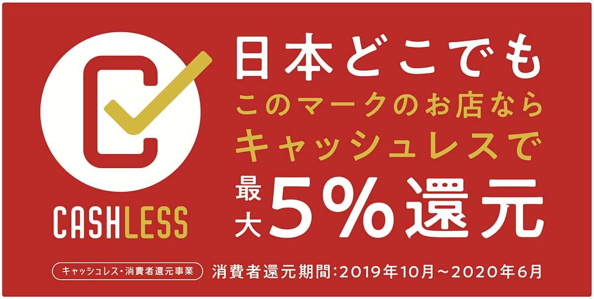 cashless japon 2020
