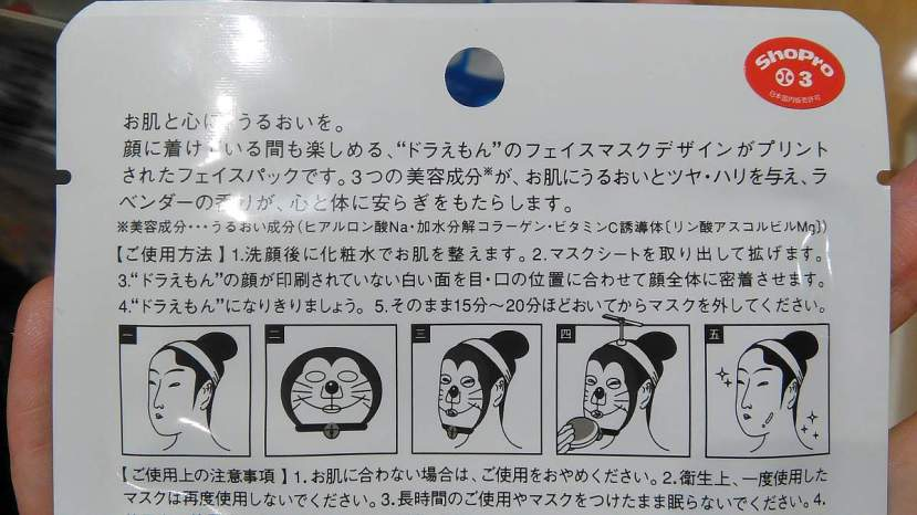 regalos japon doraemon mascara facial